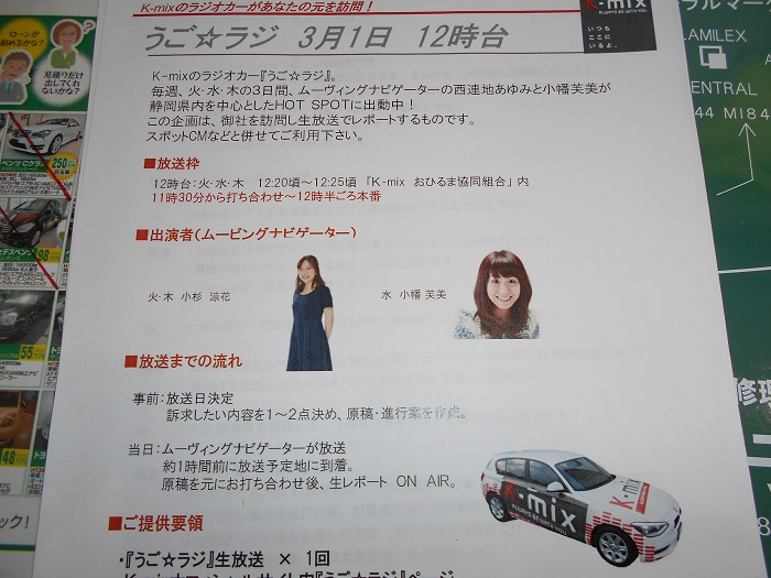 K-mix うご☆ラジ出演決定! | カ...